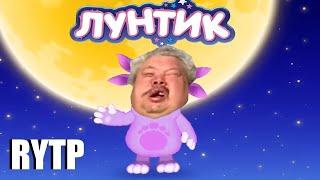 Лунтик RYTP (БЕЗ МАТА)