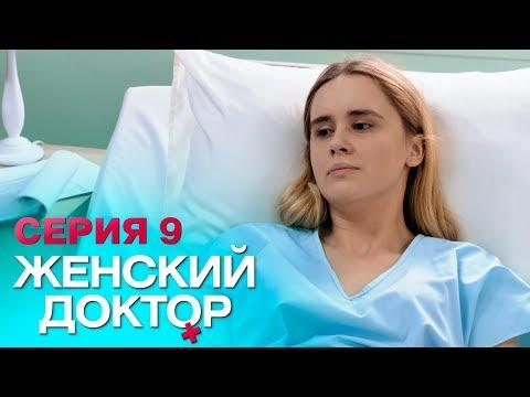 ЖЕНСКИЙ ДОКТОР-4 | СЕРИЯ 9