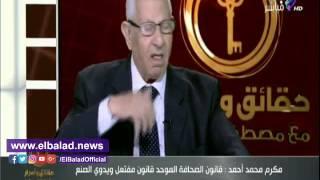 مكرم محمد: قانون الصحافة الموحد فاسد وسأحاربه لآخر نفس .. فيديو