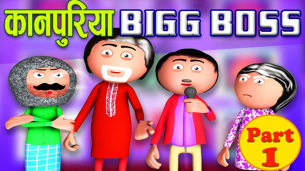 Kanpuriya Bigg Boss Part-01 - Cartoon Master GOGO