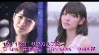 MCは、℃-ute鈴木愛理とカントリー・ガールズの森戸知沙希、島村嬉唄! ...