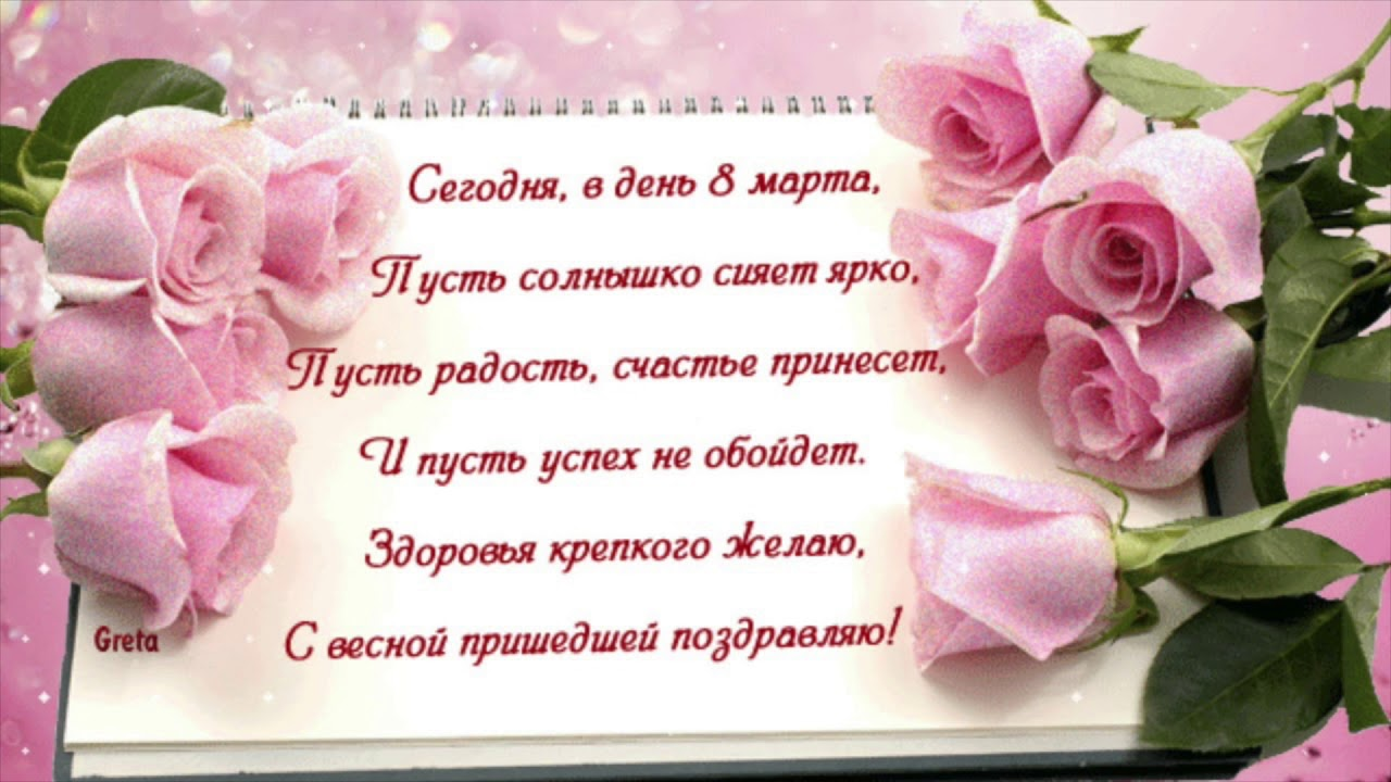 Как написать открытку на 8 марта