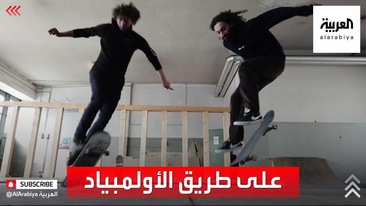 يمارسان رياضة تزلج الألواح منذ 17 عاماً.. وحلمهما المشاركة في أولمبياد طوكيو  - 09:00-2021 / 2 / 28