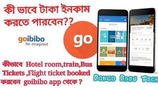 How to earn money from goibibo App. Hotelroom book, Train&busticket books,Goibibo #BONGOBABUTECH screenshot 4