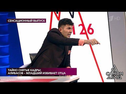 Тайно снятые кадры: Алибасов-младший избивает отца. На самом деле. Самые драматичные моменты выпуска