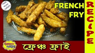 French Fries Recipe - Crispy and Tasty