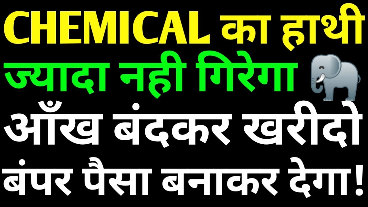 Best Speciality Chemical Stock, Buy & Forget, Multibagger Stock, Portfolio Stock, Long Term Invest,