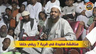 مناقشة ساخنة ومفيدة في قرية 7 ريفي حلفا - الشيخ مزمل فقيري 2021