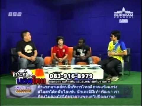 รายการกระทู้บอลไทยสัมภาษณ์ Frank Acheampong.