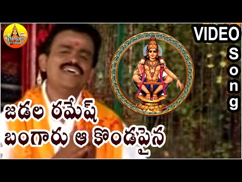 Bangaru Aa Kondapaina || Jadala Ramesh Ayyappa Songs || Naa chinni Manikanta Songs
