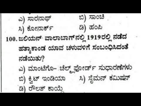 Karnataka Prisons Department Warder Previous Years Question Papers PDF Download in Kannada