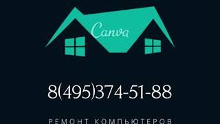 Ремонт компьютеров Красногвардейская   Ремонт ноутбуков Красногвардейская   +7(495)374-51-88