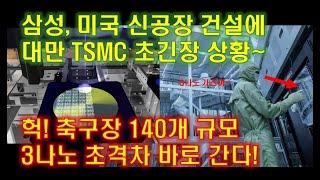 삼성, 미국 신공장 건설에 대만 TSMC 초긴장 상황~…