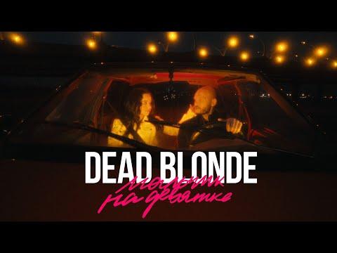DEAD BLONDE - Мальчик на девятке (Премьера клипа, 2021) - Видео онлайн