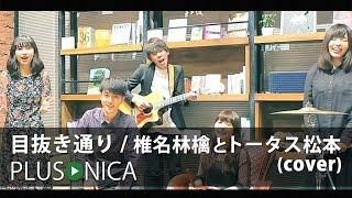 歌:ぷらそにか ゲスト:keiji. -------------------------------------...