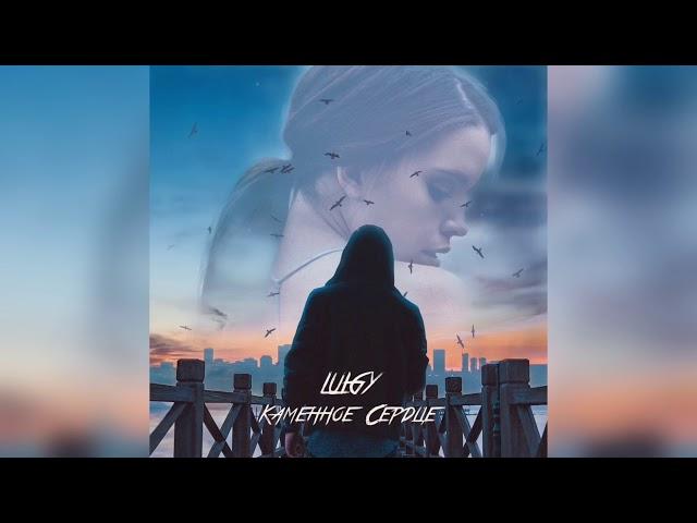 LUIGY - Каменное сердце (official audio)