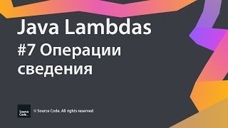 Java Lambdas. Урок 7. Операции сведения