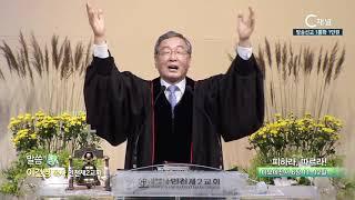 인천제2교회 이건영 목사 - 피하라, 따르라!
