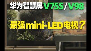 华为智慧屏V75 Super/V98初体验:有史以来最强mini-LED电视?
