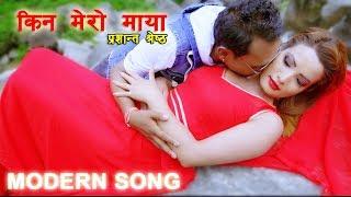 New Modern Song-2017/2074 | Kina Mero Maya | किन मेरो माया | Prashant Shrestha