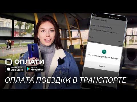 Приложение ОПЛАТИ в транспорте: как пользоваться? Безопасный и удобный способ оплаты по QR