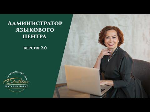 Вебинар - Администратор языкового центра 2 0