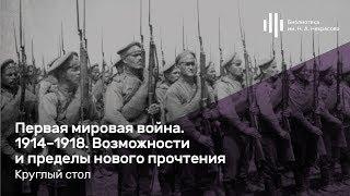Круглый стол «Первая мировая война. 1914–1918. Возможности и пределы нового прочтения»