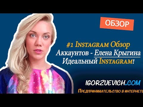 #1 Елена Крыгина - Обзор Аккаунта в Инстаграм | Елена Крыгина Инстаграм