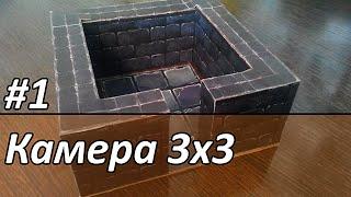 Создание подземелья: камера 3х3