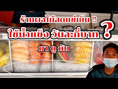 มาดูกัน!! ร้านผลไม้สดแช่เย็น ใช้น้ำแข็งใส่ตู้ผลไม้ วันละกี่บาท? ต้องดู!! Thai Street Food.