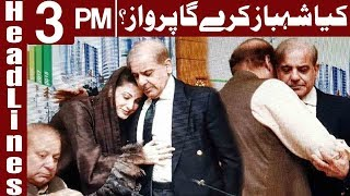 Nawaz Sharif Announced New Party President's Name - Headlines 3 PM - 27 February 2018 - Express News