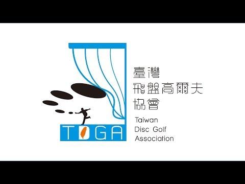2018 TDGA 盟主賽 Final 9 評論版V2