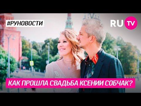 Как прошла свадьба Ксении Собчак?