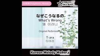 なぜこうなるの (What's Wrong) [왜 이러니] - T-ara [티아라] [K-POP40和音メロディ&…