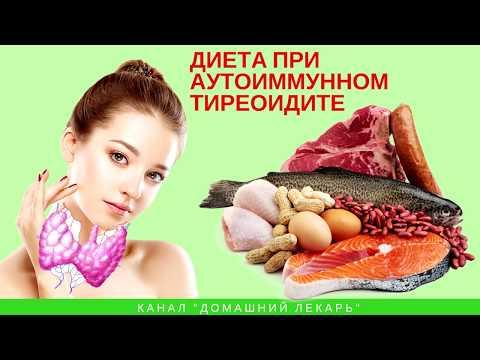 Диета при аутоиммунном тиреоидите - Домашний лекарь - выпуск №200