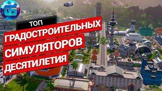 Топ Градостроительных Симуляторов Десятилетия на ПК | Игры градостроительные симуляторы 2010 - 2020