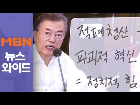 [송지헌의 뉴스와이드] 업무 복귀한 문 대통령, 하반기 국정운영 무엇을 고민했을까?