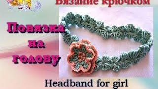 Повязка на голову крючком. Headband for girl crochet.