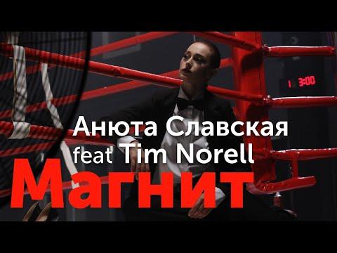 Анюта Славская Ft. Tim Norell - Магнит