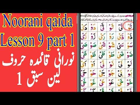 How to Noorani qaida Lesson 9 in urdo//Hindi Maddoleen Learn Quraan//Hafiz Zubair Ahmad RB