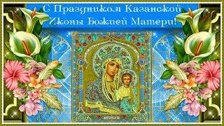 С ПРАЗДНИКОМ КАЗАНСКОЙ ИКОНЫ БОЖИЕЙ МАТЕРИ!