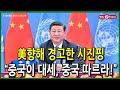 """[Why Times 정세분석 1106] 美향해 경고한 시진핑, """"중국이 대세, 중국 따르라!"""" (2021.10.28)"""