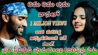 Rima rima Jima vanalo   O bava o bava   Telugu Folk songs    Telugu love songs   Folk dj   A1 Folks