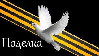 голубь Мира - поделка ко Дню Победы
