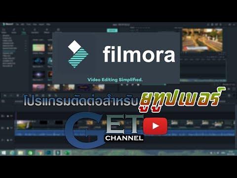 ตัดต่อวิดีโอง่ายๆด้วย Filmora9 โปรแกรมตัดต่อดีๆสำหรับยูทูปเบอร์โดยเฉพาะ