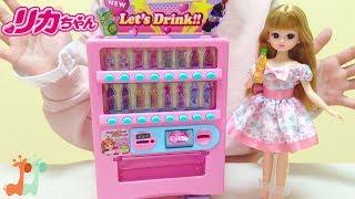 リカちゃん でるでる じどうはんばいき / Licca-chan Doll Vending Machine Toy