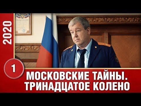 Московские Тайны. Тринадцатое Колено!  1 серия.  ПРЕМЬЕРА 2020! Русские сериалы. Детектив.