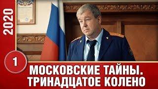 Московские Тайны Тринадцатое Колено 1 серия ПРЕМЬЕРА 2020 Русские сериалы Детектив