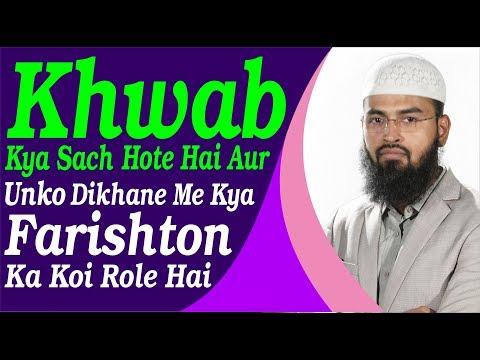 Khwab Dream Kya Sach Hote Hai Aur Unko Dikhane Me Kya Farishton Ka Koi Role Hai By Adv. Faiz Syed