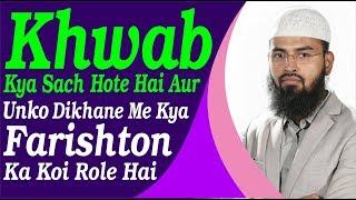 Khwab Dream Kya Sach Hote Hai Aur Unko Dikhane Me Kya Farishton Ka Koi Role Hai By @Adv. Faiz Syed